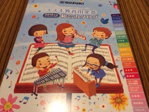 2015suzukigakki-catalog1