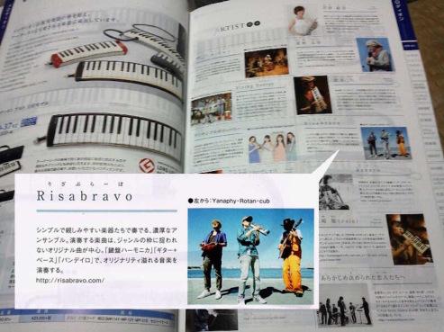 2015suzukigakki-catalog2