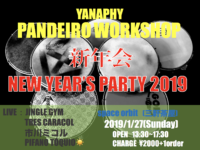 1/27(Sun)[YANAPHY PANDEIRO WORKSHOP NEW YEAR'S PARTY 2019] 開催!