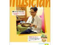 月刊「ミュージシャン」2021年2月号の表示と巻頭インタビューに掲載