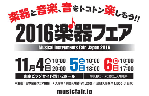 musical-instruments-fair-japan-2016