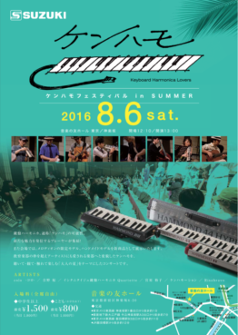kenhamo-festivalinsummer2016omote