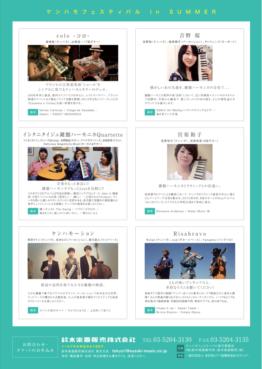 kenhamo-festivalinsummer2016ura